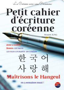 Petit Cahier d'écriture coréenne pour apprendre le coréen