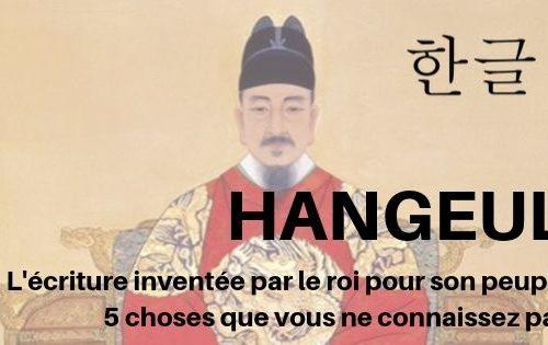 Le Hangeul, l'écriture inventée par le roi pour son peuple